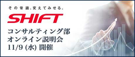 4/27(火)|SHIFT コンサルティング統轄部 事業説明会(オンライン)