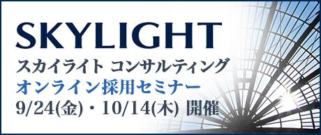 12/18(金)|12/18(金)|スカイライト コンサルティング WEBキャリアセミナー</a></p>  <p class=