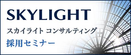 8/6(木)|スカイライト コンサルティング WEBキャリアセミナー