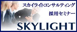 スカイライトコンサルティング採用セミナー